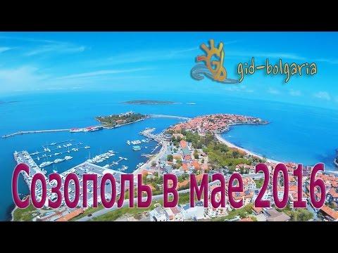 Отдых в Болгарии Созополь в мае 03.05.2016 - отдых в Созополе / Sozopol