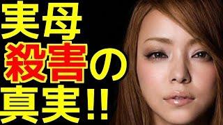 """安室奈美恵 """"あの事件""""の真実!!今こそ語られるその真実こそが 引退の背景!?【CRAZYエンタメNEWS】"""