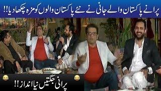Jani Ki Naya Pakistan Wale Lahorion Ko Kamal Jugtain!! | Seeti 42 | 23 Feb 2019 | City 42