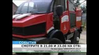 На «Иннопроме» - инновационный пожарный автомобиль