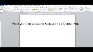 Урок Word нумерация документа с 3 страницы