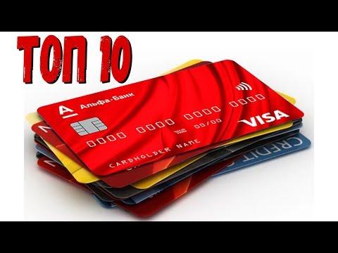ТОП 10 кредитных карт 2019. Какую карту выбрать