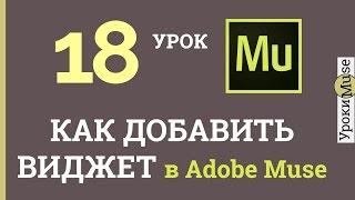 Adobe Muse Уроки   18. Как добавить виджет (установка виджетов muse)