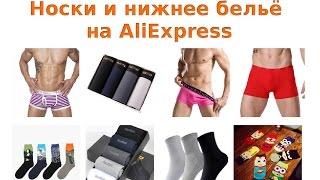 Раздел с мужские носками: http://ali.pub/1bstsu Раздел с мужским нижнем бельём: http://ali.pub/1bsttm Статья в блоге: https://shopping-help.ru/muzhskie-noski-i-nizhnee-belyo-na-aliexpress -----------------------------------------------ДАЛЕЕ----------------------------------------------- Группа Вконтакте