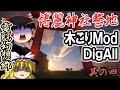 【ゆっくり実況】マインクラフト【木こりMod&DigAll 一括破壊系Modで博麗神社整地!】電脳幻想郷part4