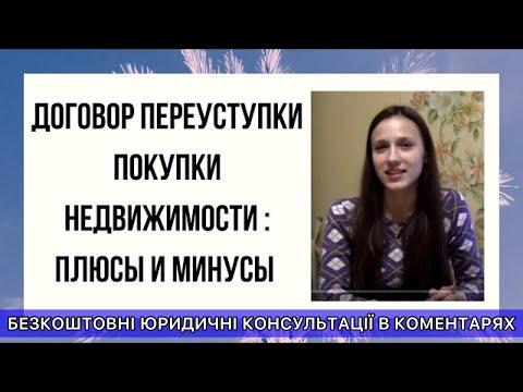 видео: Договор переуступки покупки недвижимости: плюсы «+» и минусы «-«
