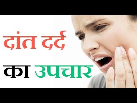 दांत दर्द का घरेलू उपचार   Dant Dard ka Gharelu ilaj