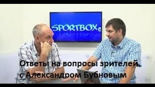 Ответы на вопросы зрителей с Александром Бубновым II  2014