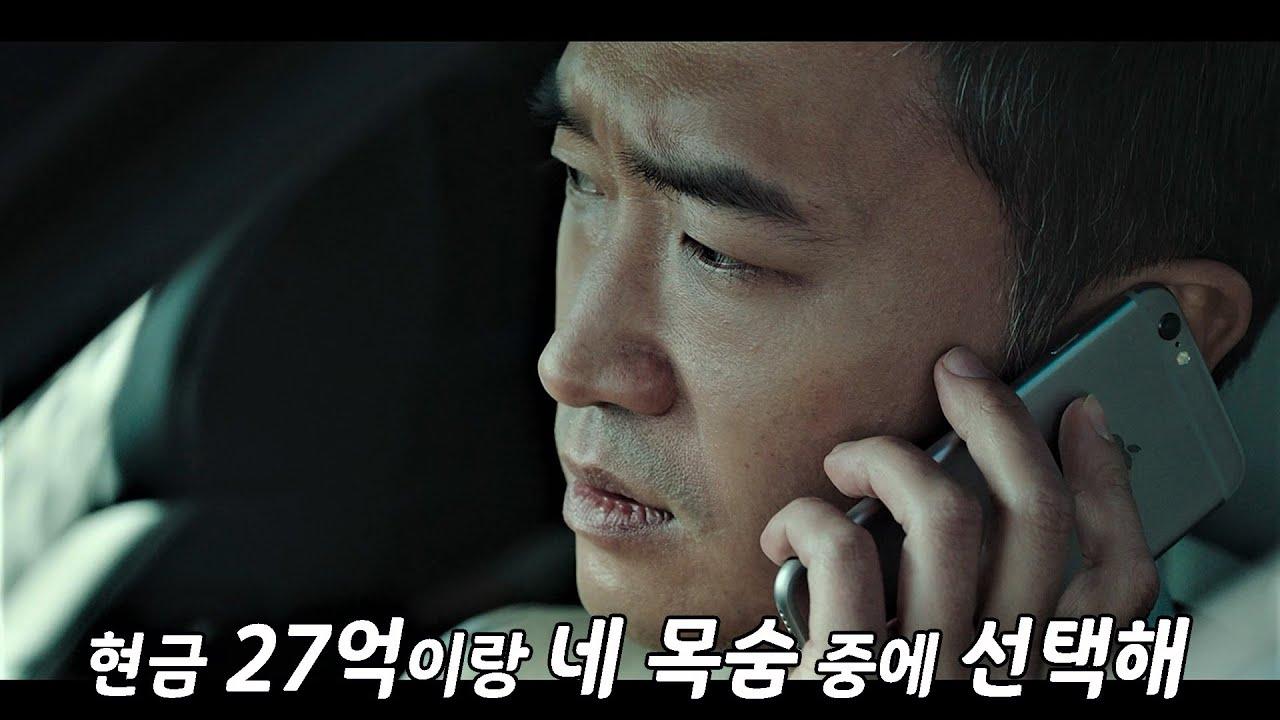드디어 개봉하는 대박 한국 영화 / 27억 vs 목숨