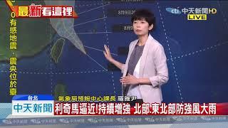 【颱風動態】強颱利奇馬逼近!午後局部性降雨 山區雨勢明顯