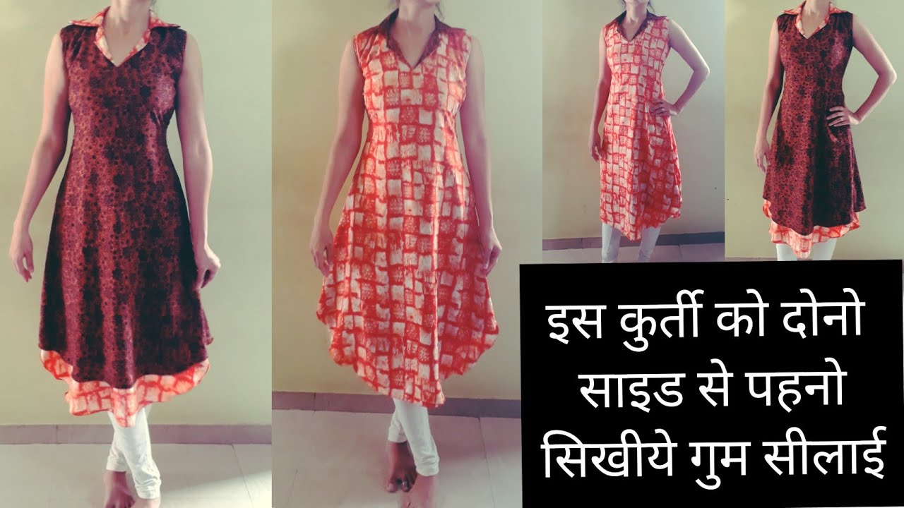 Reversible Kurti Cutting Stitching Part 1 - YouTube 634de3694