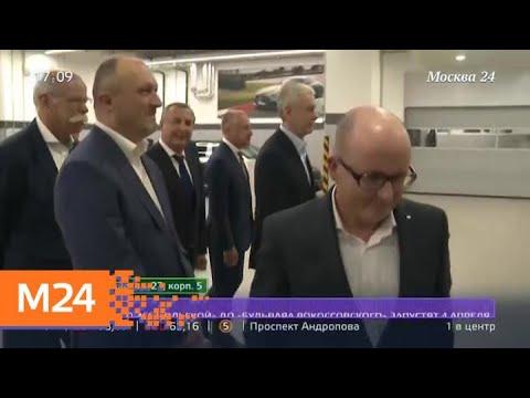 Завод Mercedes-Benz открылся в Подмосковье - Москва 24