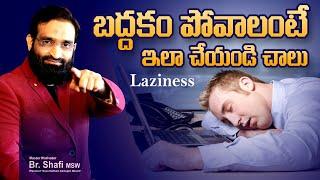 How to over come Laziness ||బద్ధకం పోవాలంటే ఇలా చేయండి చాలు || Br Shafi