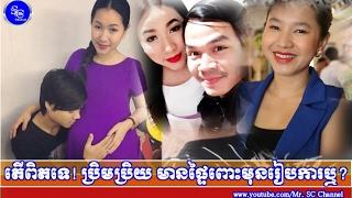 តារាកំប្លែង ប្រិមប្រិយ,មានផ្ទៃពោះមុនរៀបការឬ!, Khmer Hot News, Mr. SC Channel,