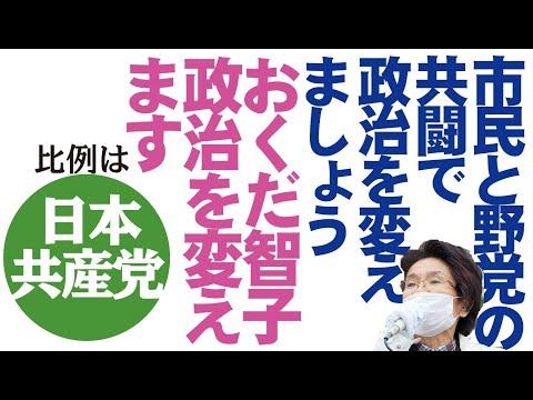(字幕あり)おくだ智子政策アピール 野党共闘で実現させよう! 2021.10.9鳩ケ谷駅