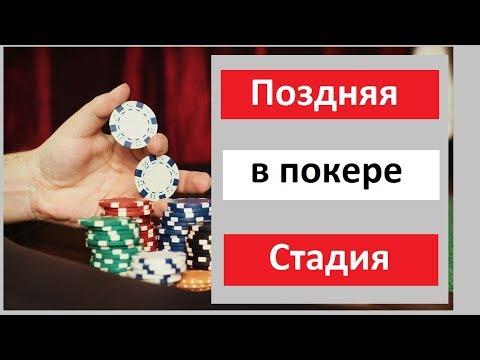 ПОЗДНЯЯ СТАДИЯ В ПОКЕРЕ 2019/ POKER STARS/МТТ