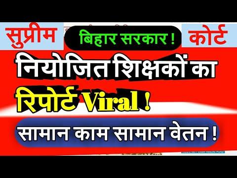 Latest news for bihar niyojit teachers 2018 ! bihar niyojit teacher !  समान काम समान वेतन ! report