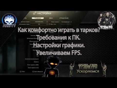 Как комфортно играть в Тарков? Требования к ПК.  Настройки графики. Увеличиваем FPS.