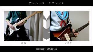 こんばんは! wowaka様のアンハッピーリフレインを二人で弾いてみました! 左右でちょこまかちょこまか弾いてますのでヘッドフォンで聴くと更に楽しんで頂けるかと思い ...