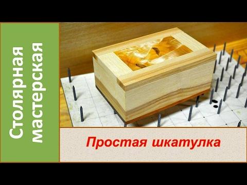 Cмотреть Простая шкатулка из дерева своими руками. Деревянная шкатулка / Wooden Box