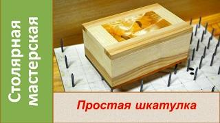 Простая шкатулка из дерева своими руками. Деревянная шкатулка / Wooden Box