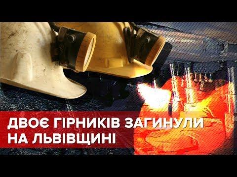 c507ebd77d413f Головні новини 29 травня: Трагедія на шахті Львівщини і повернення  Саакашвілі     Прикарпаття Online
