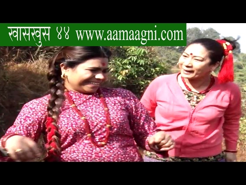 Nepali comedy Khas khus 44 (2 february 2017)by www.aamaagni.