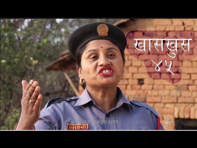 Nepali comedy Khas khus 44 (2 february 2017)by www.aamaagni.com