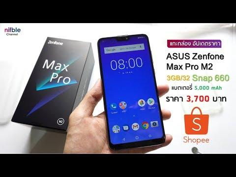 มือถือสเปคเทพ! ASUS ZenFone Max Pro (M2) ราคา 3,700 บาท คุ้มมาก! (3/32GB Snap 660)