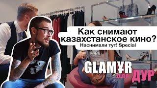 Как снимают казахстанское кино? Гламур для дур (спецвыпуск
