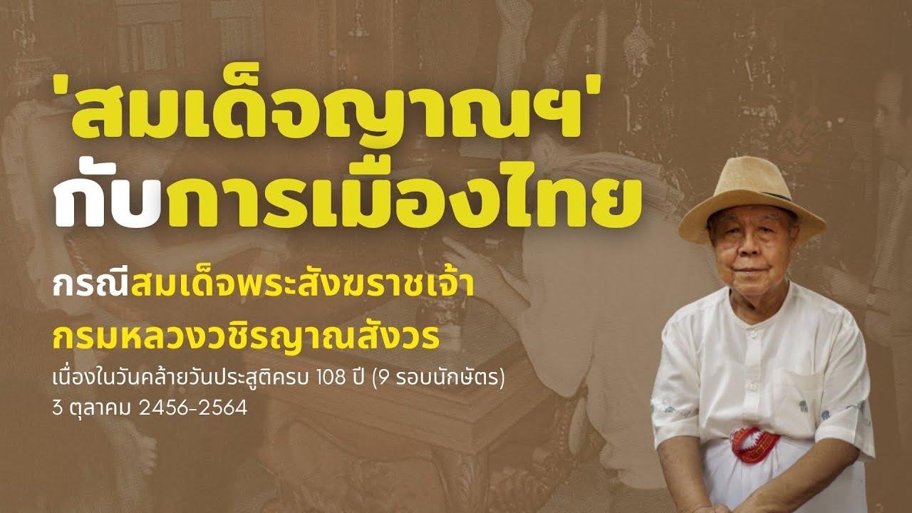 'สมเด็จญาณฯ' กับการเมืองไทย