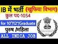 IB में भर्ती,10वी पास के लिए, पूरे भारत भर में भर्ती, अप्लाई ऑनलाइन, by Ramgarh Tech