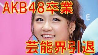 AKB島田晴香 卒業・芸能界引退の真相!プロレスに転身? チャンネル登録...