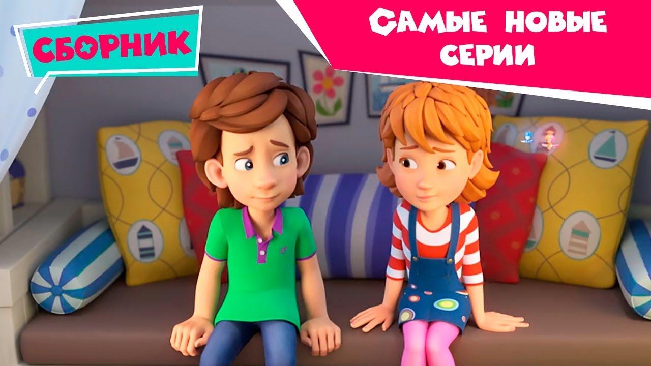 Фиксики - ✌ Любимые серии фиксиков ♥ (Зуб, Пианино, Пчела...) - Познавательные мультики для детей