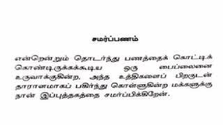 Pipelinil panam audio book in Tamil