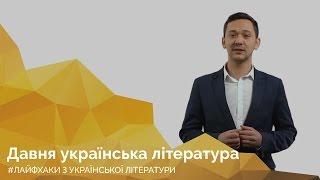 Давня українська література. Онлайн-курс з підготовки до ЗНО