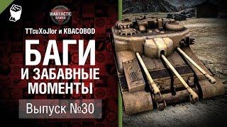 Баги и забавные моменты №30- от TTcuXoJlor и KBACOBOD B KEDOCAX [World of Tanks]