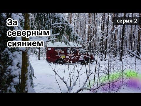 Выборг. Едем в Карелию. Первая ночевка в лесу. Серия 2