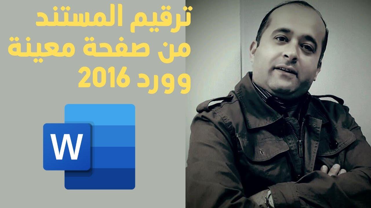 ترقيم صفحات المستند من صفحه معينه وبأنماط مختلفه Word 2016 أ محمد طيفور