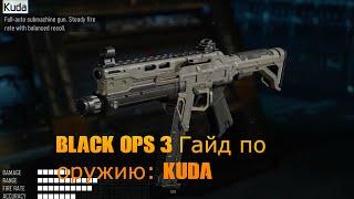 Black Ops 3 Гайд по оружию: Kuda