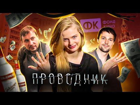 ТРЕШ ОБЗОР фильма ПРОВОДНИК (Стыд от Фонда Кино)