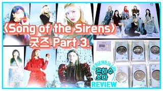 [리뷰] 여자친구(GFRIEND) 9th Mini Album '回 : Song of the Siren…