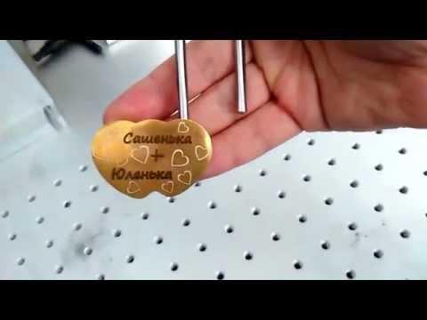 Лазерная гравировка на свадебном замке. Laser engraving on wedding lock.