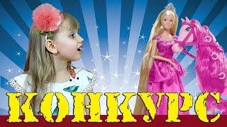 ❤ ВНИМАНИЕ: Отдам куколку Steffi в хорошие руки! 😀 КОНКУРС ДЛЯ ВСЕХ!!!