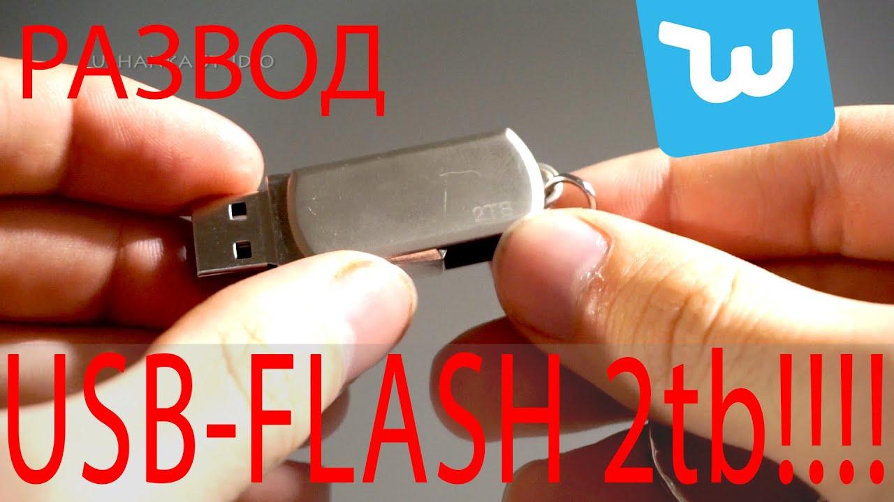 Флешка на 2 tb!! Развод от китайцев на wish.com !!! USB-flash 3.0 .