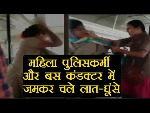 Telangana: Lady Constable, bus conductor enter into brawl, video goes viral | वनइंडिया हिंदी