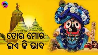 Tor Mor Eye Ki Bhaba Re Kalia | Shree Jagannath Bhajan | Mohammad Aziz | Odiya Ever Hits