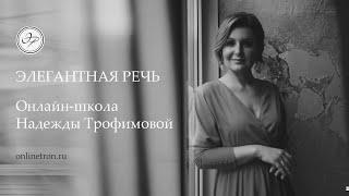 Школа Надежды Трофимовой - Элегантная речь