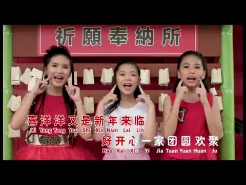 [E-Kids 艺术走廊群星] 喜洋洋 -《HIGH唱新年歌》 (Official MV)