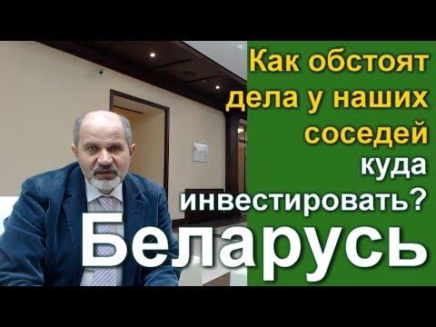 Возможности инвестиций для граждан Беларуси.